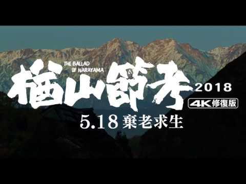 【楢山節考】正式官方預告片 5.18 棄老求生