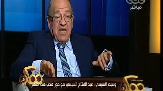 #ممكن | وسيم السيسي : عبدالفتاح السيسي هو حور محب هذا العصر