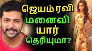 ஜெயம் ரவி மனைவி யார் தெரியுமா | Tamil Cinema News | Kollywood News | Tamil Cinema Seithigal