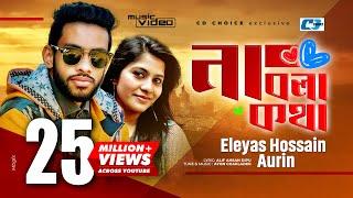 Na Bola Kotha   Eleyas Hossain   Aurin   Official Music Video   Bangla New Song    Full HD