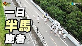 《一日系列第八十五集》Running阿公!!挑戰21K完賽有沒有可能!!!-一日半馬跑者feat.大迫傑