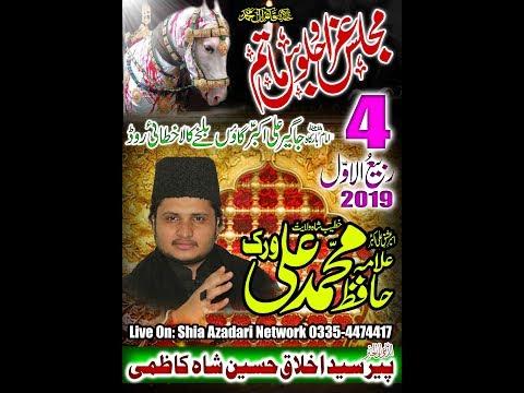 Live Majlis || 4 Rabi ul Awal 2019 || Balkhay Kala Khatai Road Skp