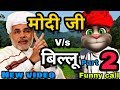 Motu Patlu Modi Ji/modi Ji Funny Call Comedy Video/ By Talking Tom