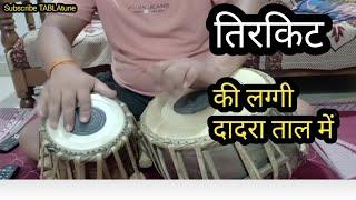 दादरा ताल में तिरकिट की जबरदस्त लग्गी how to play dadra tirkit laggi