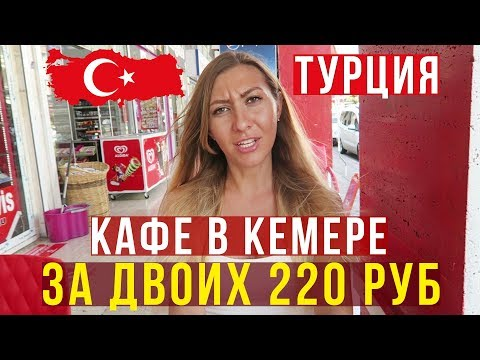 Турция ВЛОГ - Курим Кальян, Собака покусала Сашу, Кафе для Местных, Кемер