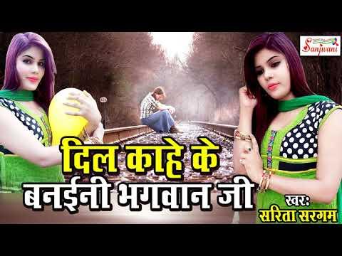 Sarita Sargam.दिल काहे के बनईनी भगवान जी.New Bhojpuri Sad Songs.2018