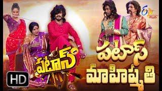 Patas | 17th June 2017 | Bahubali Movie Spoof | Full Episode 481 | ETV Plus