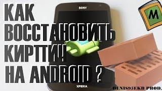 "Инструкция: Как восстановить ""кирпич"" на Android (На примере Sony Xperia TX)"
