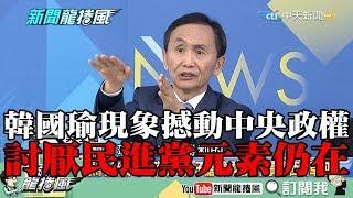 【精彩】韓國瑜現象直接撼動中央政權!吳子嘉:討厭民進黨元素仍在