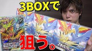 【ポケカ】スカイレジェンド3BOXで伝説ポケモンSA狙う!!!!!