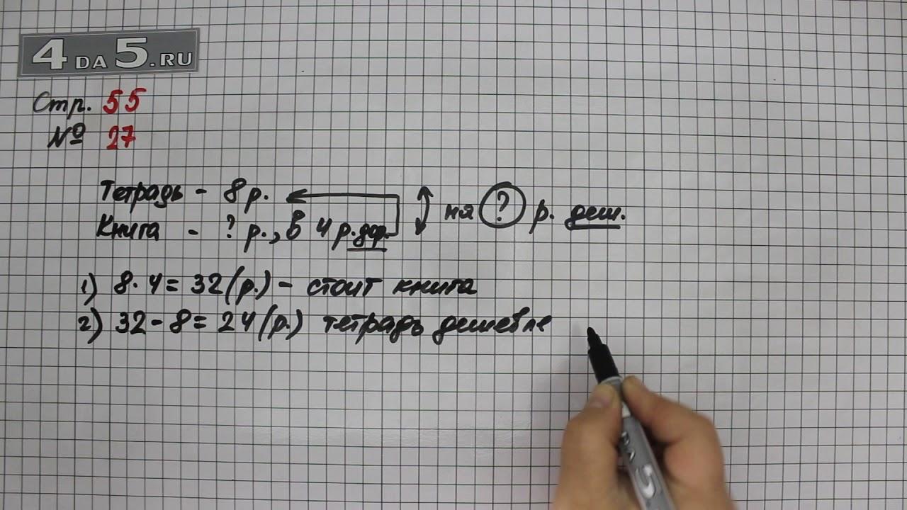 Гдз по математике 3 класс youtube