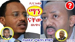 Ethiopia: ዶ/ር አብይ ማን ናቸው በአጭሩ OPDO leaders reshuffle Dr Abiy Ahmed - VOA