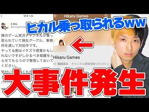 【大事件】ヒカルのチャンネルが乗っ取られてBANされる寸前www【生放送】
