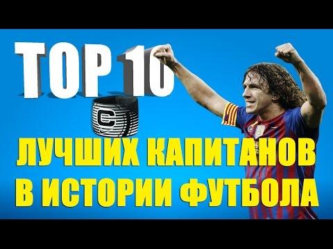 ТОП 10 лучших капитанов в истории футбола