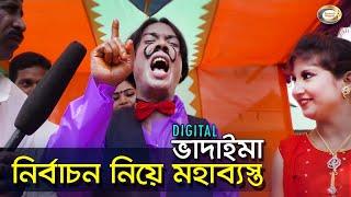 Vadaima ভাদাইমা এখন নির্বাচন নিয়া মহাব্যস্ত - New Bangla Funny Video 2017 | Sonali Products