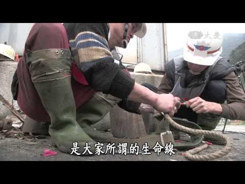 台灣-小人物大英雄-20150608 蘇花蜘蛛人