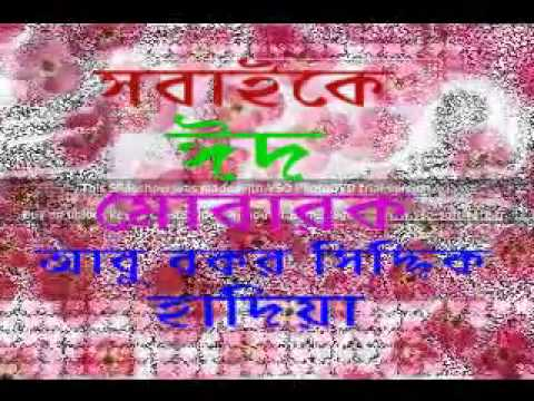 Bangla Eid Song Kumar Sanu video