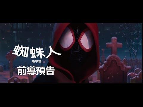 【蜘蛛人:新宇宙】前導預告