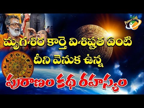 Importance & Secrets Of Mrigashira Karthi | With CC | Planet Leaf