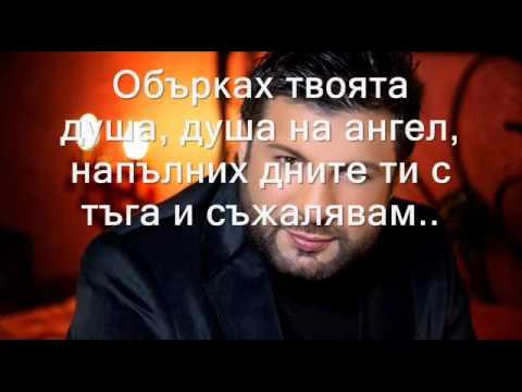 Тони Стораро - Какво направи с мен ( remix )