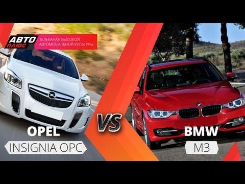 Выбор есть - Opel Insignia OPC и BMW M3