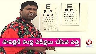 Bithiri Sathi Ask Savitri To Check Her Eyesight | Kanti Velugu Scheme Launch | Teenmaar News