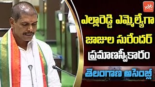 Yellareddy MLA Jajula Surender Takes Oath In Telangana Assembly | Congress MLA