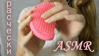 ASMR на русском Brush Sounds ear-to-ear Comb Tingles in russinan