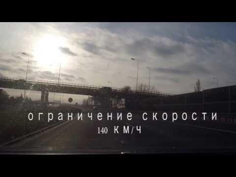 Дорога Бяла Подляска - Берлин /Автобан Варшава - Берлин