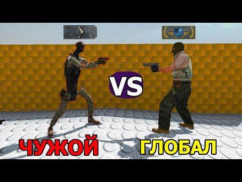 ЧУЖОЙ СИЛЬВЕР C ДИГЛОМ против ГЛОБАЛА C ДИГЛОМ CS:GO