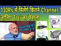 DTH New Rules by TRAI Rs.130 Plan Per Month | DTH trai news
