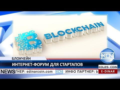 KCN: Топ блокчейн стартапы объединят усилия