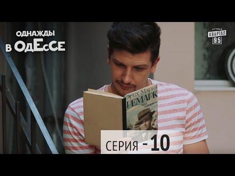 Однажды в Одессе - 10 серия | Комедийный сериал