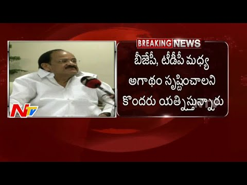 Substitute For Special Status | No Need For Capital To Be A Singapore Or Hyderabad : Venkaiah Naidu