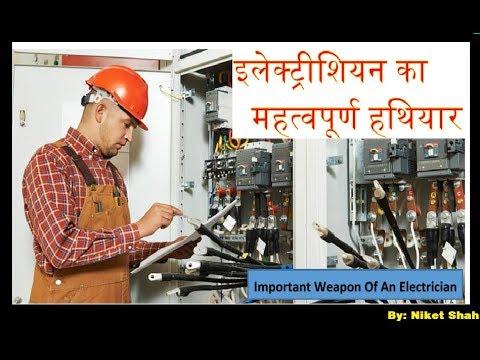 एक इलेक्ट्रीशियन के लिए महत्वपूर्ण उपकरण | Important Tool For An Electrician |
