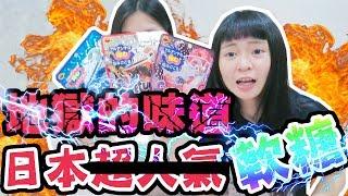 【開箱試吃】 懲罰來囉!來自地獄味道的軟糖 據說在日本超人氣?究竟發生了什麼事? Fettuccine Gummi 水果軟糖 Japan|可可酒精