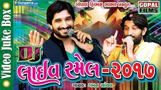 Download DJ Live Ramel 2017 Part 2   Gaman Santhal   Latest Nonstop Full HD Video 3Gp Mp4