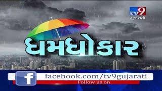 સુરત અગ્નિ કાંડ: 22નાં મોત, મળ્યો ન્યાય? | Tv9 Gujarati LIVE