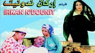 FILM erkan n donit|Tachelhit tamazight, souss