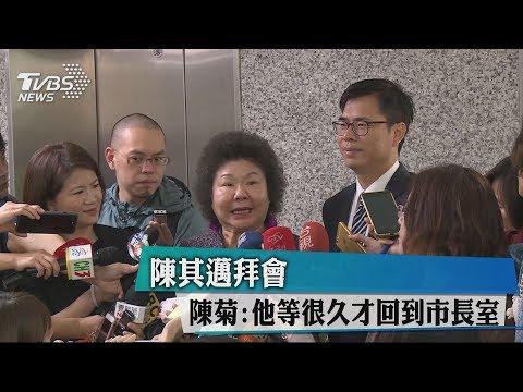 陳其邁拜會 陳菊:他等很久才回到市長室