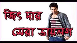 সুপারস্টার জিৎ এর সেরা ডায়লগ  Jeet Da best dailouge  Bengali superstar jeet best dailouge