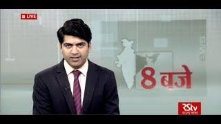 Hindi News Bulletin | हिंदी समाचार बुलेटिन – Jan 08, 2018 (8 pm)