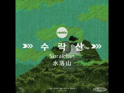 [new] Lil Poet - 수락산 (Remix) (Feat. ZENE THE ZILLA & Rakon)