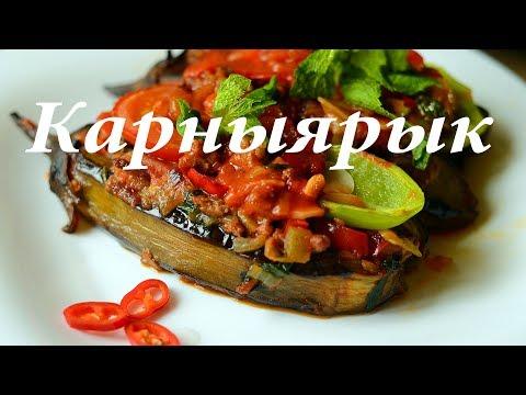 Карныярык или баклажаны по турецки