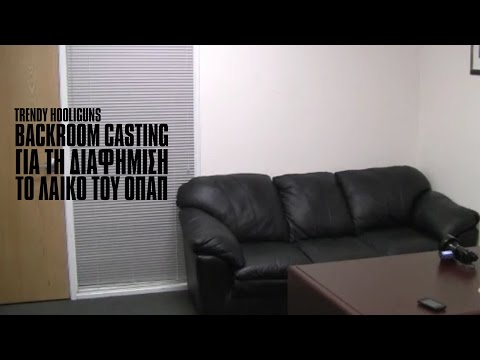 Backroom Casting ΓΑ ΤΗ ΔΙΑΦΗΜΙΣΗ ΤΟ ΛΑΙΚΟ ΟΠΑΠ video