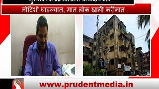 4 BUILDINGS OUT OF 32 DILAPIDATED BUILDINGS ON VERGE OF COLLAPSE IN MORMUGAO _Prudent Media Goa