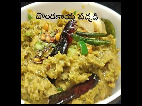 How to Make Dondakaya Pachadi  || Tindora Chutney || దొండకాయ పచ్చడి ఆంధ్రా స్టైల్