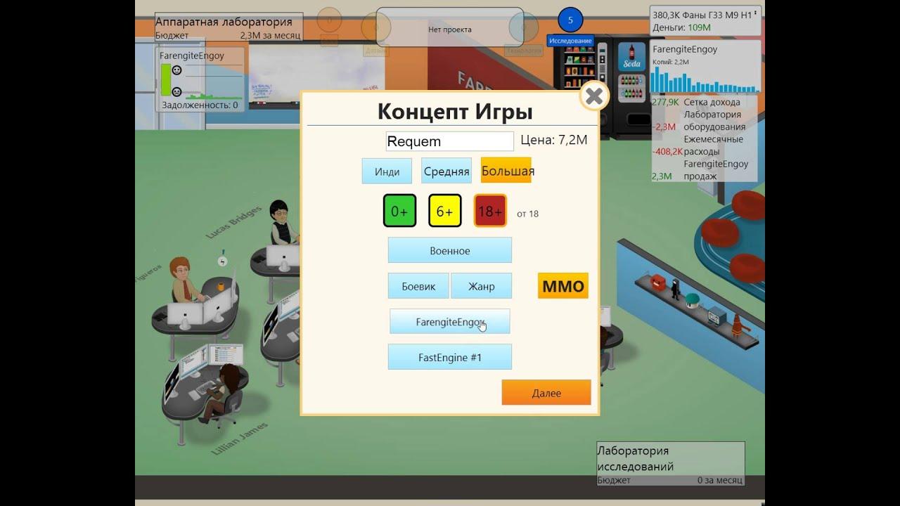 Game dev tycoon как сделать лабораторию чтобы делать консоли