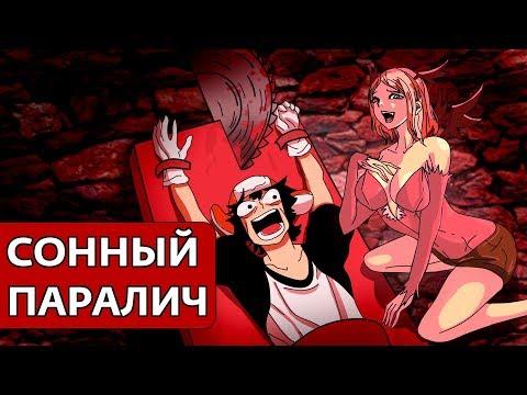 Адские Ночные Кошмары ● Русский Дубляж