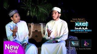 MUHAMMAD Khatamun Nabi Saw.   Bangla & Arabic Song   Sakib Ashraf & Mahdi Al mahmud